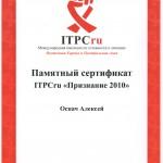 Памятный сертификат